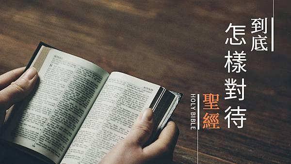 KGA066H-到底怎樣對待聖經-ZB20190119-CN.jpg