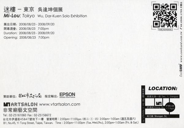 2008吳達坤-迷樓02.jpg