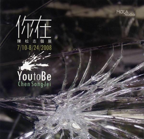 2008陳松志-你在01.jpg