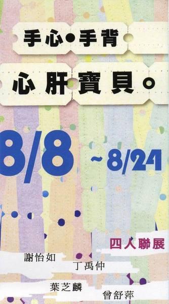 2008G 手心手背心肝寶貝.jpg