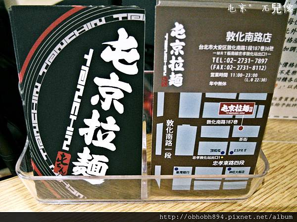 屯京拉麵(2)