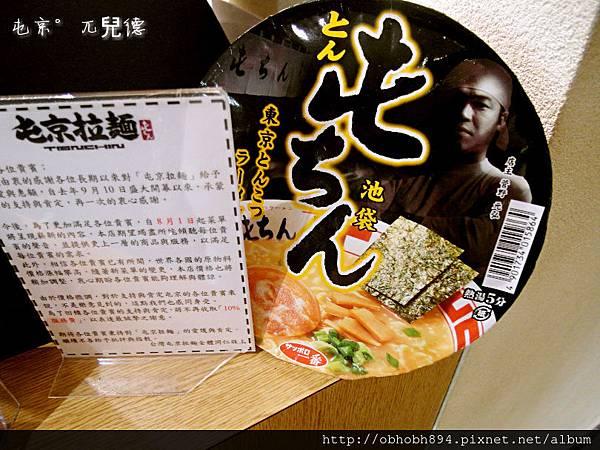 屯京拉麵(1)