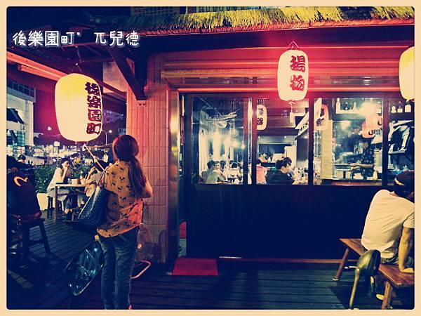 後樂園町(2)