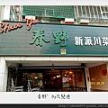 春野新派川菜1