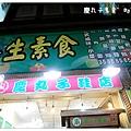慶丸子素食2