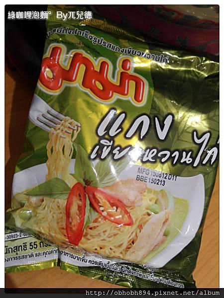 綠咖哩泡麵1