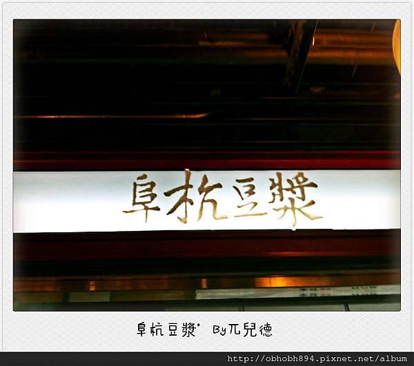 阜杭豆漿(1)