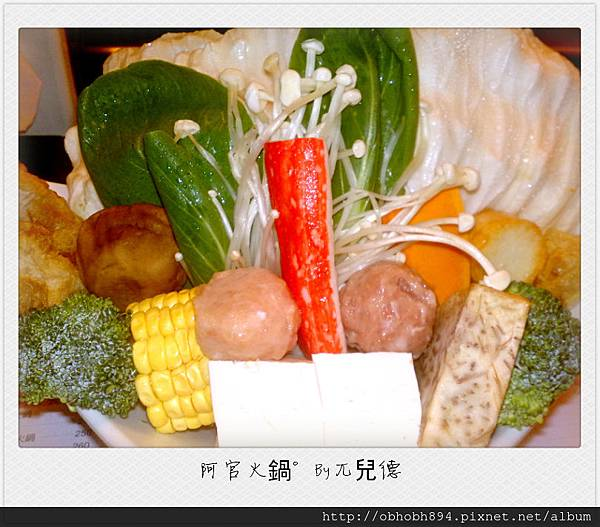 阿官火鍋(7)