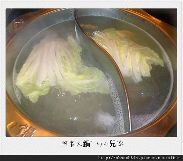 阿官火鍋(1)