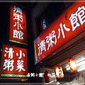 清粥小館(1)