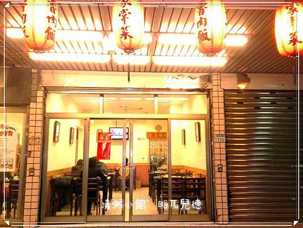 清粥小館(3)