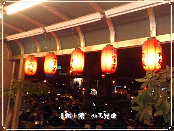 清粥小館(2)
