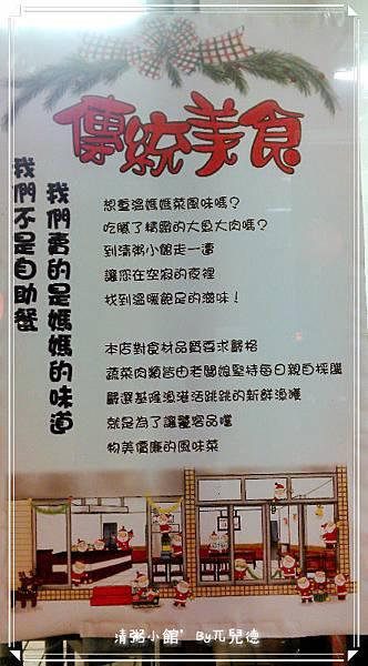 清粥小館(26)