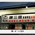 陳三鼎(2)
