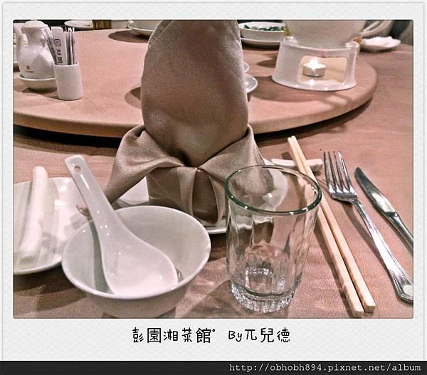 彭園湘菜館(1)