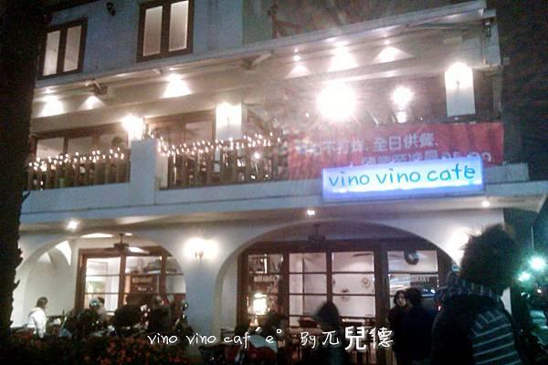vino vino咖啡(1)