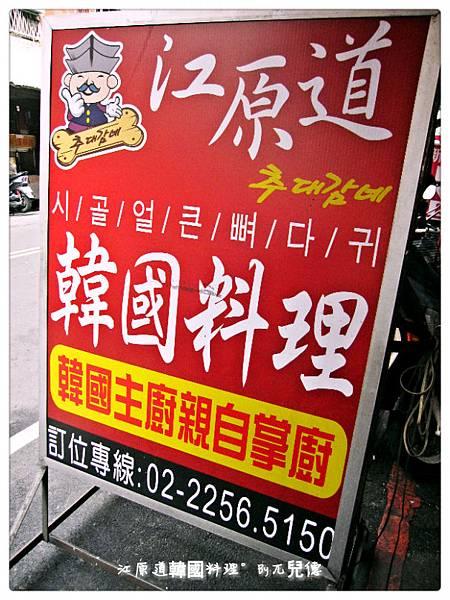 江原道韓國料理20