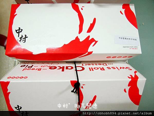 中村蛋糕捲1