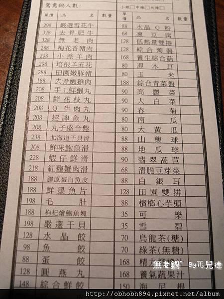無老鍋(10)