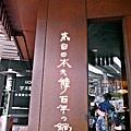 無老鍋(5)