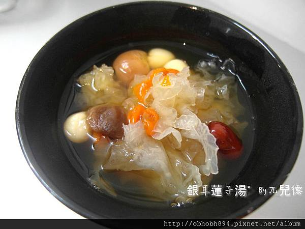 銀耳蓮子湯1