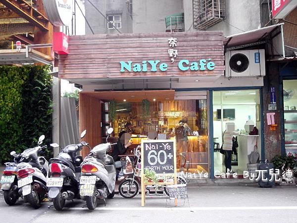 奈野咖啡1
