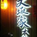 大坂家本舖2