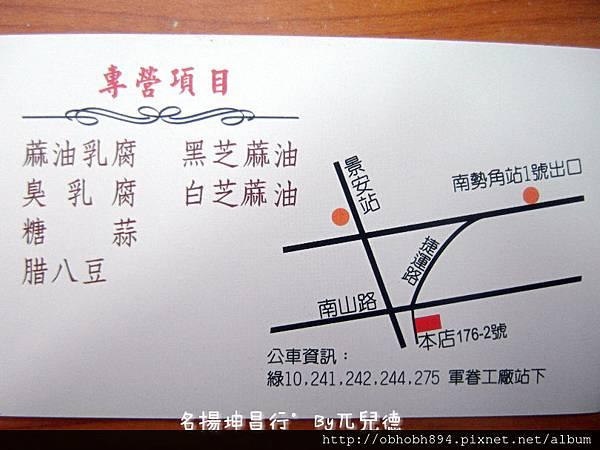 蔴油乳腐11