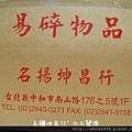 蔴油乳腐6