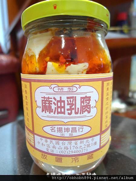 蔴油乳腐1