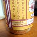 蔴油乳腐3