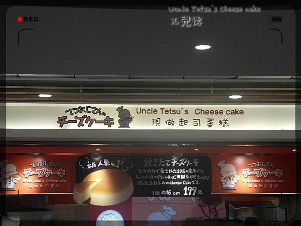 Uncle Tetsu's Cheese cake-(4)