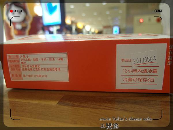 Uncle Tetsu's Cheese cake-(12)