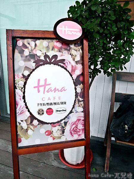 Hana(3)