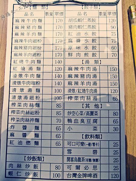 麻膳堂(5)