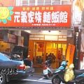 元氣家族麵飯館(1)