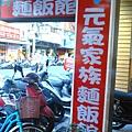 元氣家族麵飯館(29)