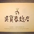 吳寶春麥方店(12)