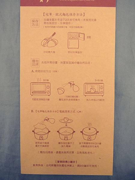 吳寶春麥方店(5)