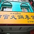 阿官火鍋(2)