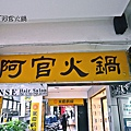 阿官火鍋(36)
