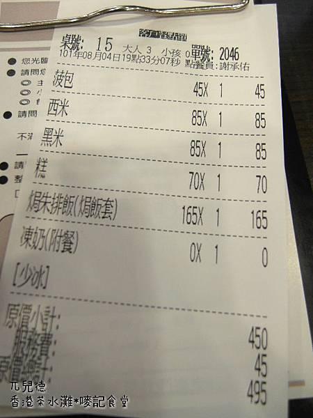 嘜記食堂(14)