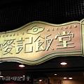嘜記食堂(15)