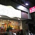 嘜記食堂(1)