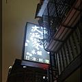 大坂家本舖28