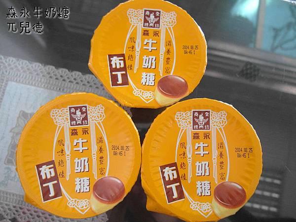 森永牛奶糖布丁(1)