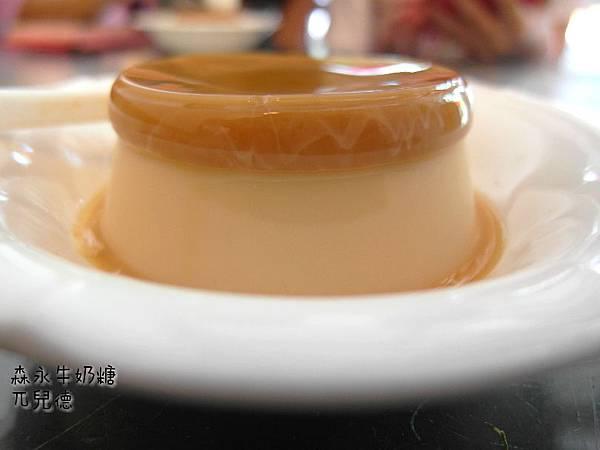 森永牛奶糖布丁(6)