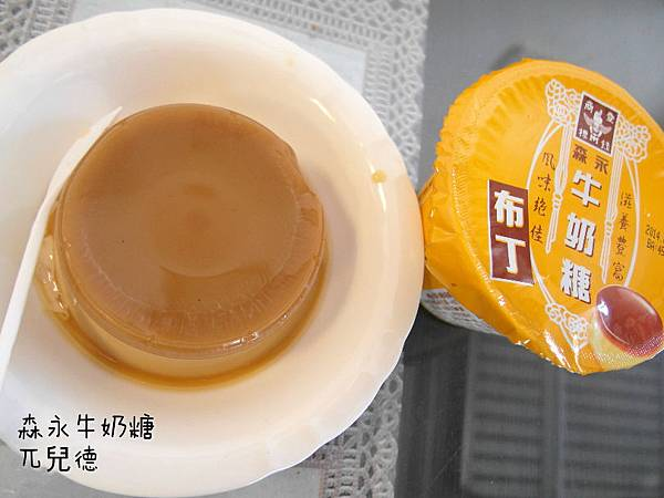 森永牛奶糖布丁(10)