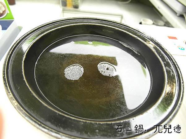 石二鍋(11)