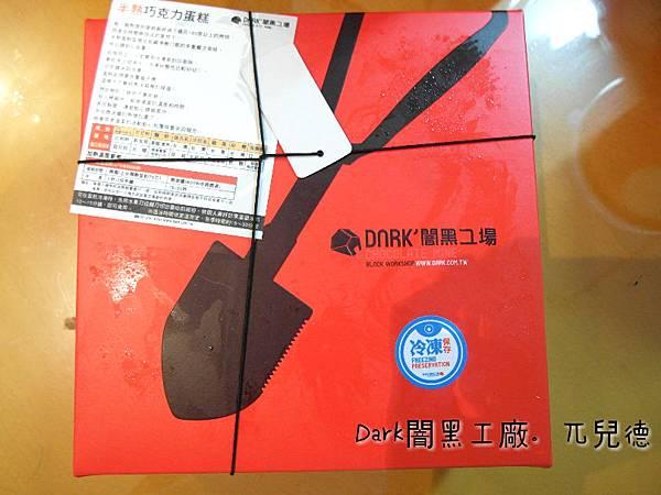 Dark闇黑工場(1)